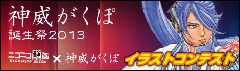 神威がくぽ誕生祭2013 お祝いイラスト大募集!