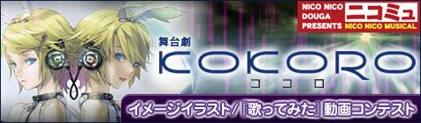 舞台劇『ココロ』・ココロを動かすプロジェクト開催中!