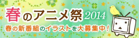 春のアニメ祭開催!エンドカードを大募集!