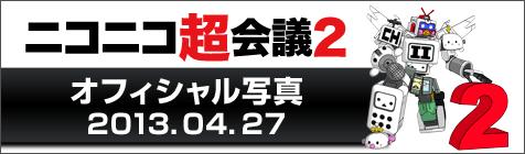 ニコニコ超会議2 オフィシャル写真 2013.04.27
