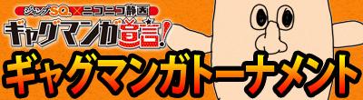 ジャンプSQ.×ニコニコ静画「ギャグマンガトーナメント」!