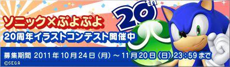 あの「ソニック」と「ぷよぷよ」が 記念カレンダーに。