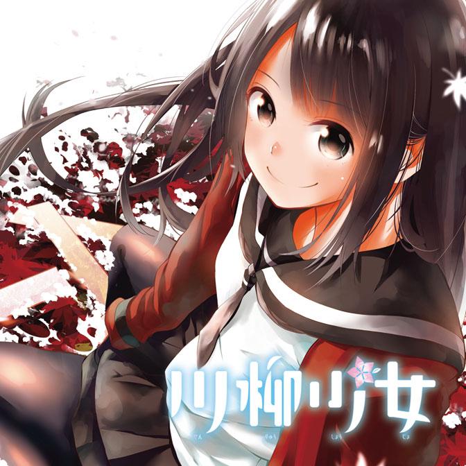 川柳少女の画像 p1_19