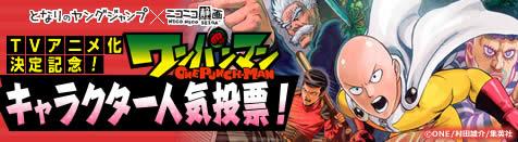 TVアニメ化決定記念!『ワンパンマン』キャラクター人気投票開催!