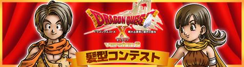 『ドラゴンクエストX』髪型イラストコンテスト開催!