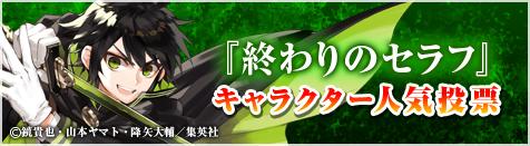 『終わりのセラフ』キャラクター人気投票開催!
