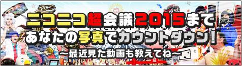 ニコニコ超会議2015をあなたの写真で盛り上げよう!