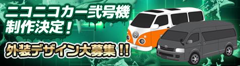 ニコニコカー弐号機制作決定!外装デザイン募集!