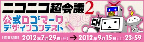 ニコニコ超会議2公式ロゴマーク大募集!