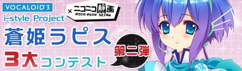 VOCALOID3 蒼姫ラピス イラストコンテスト第二弾スタート!