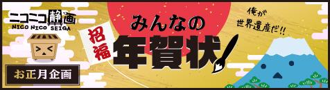 【正月恒例企画】招福!みんなの年賀状!