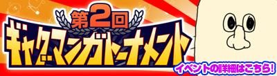 ジャンプSQ.×ニコニコ静画 第2回ギャグマンガトーナメント