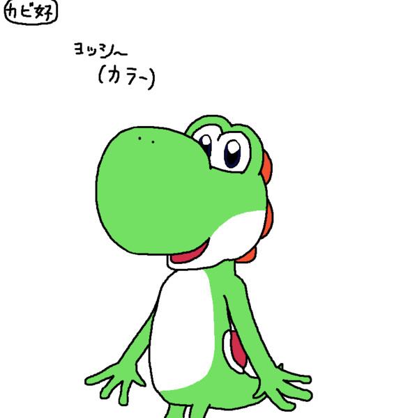 ヨッシーの画像 p1_2
