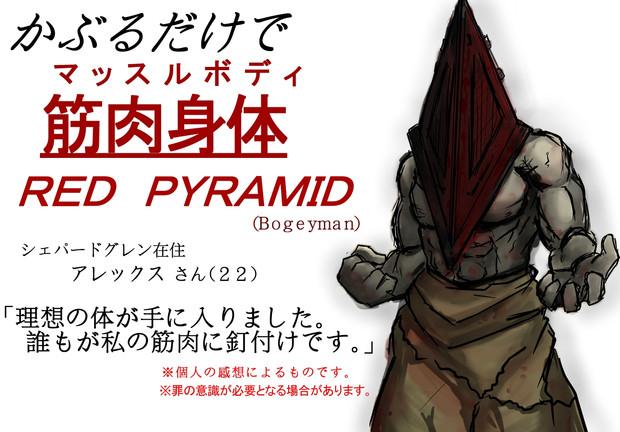三角頭の画像 p1_24