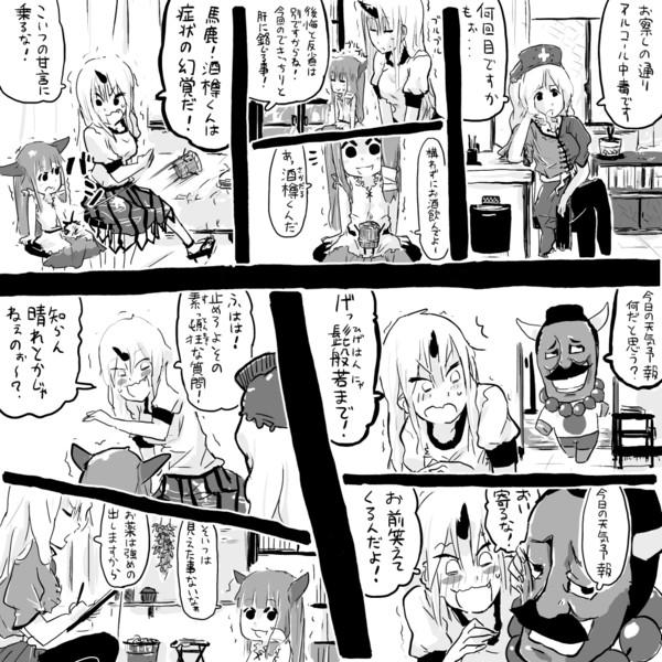 【東方漫画:アル中キャ…