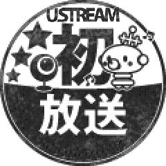 初めての放送(Ustream)