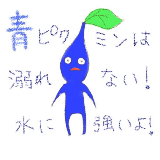 ピクミン (ゲームキャラクター)の画像 p1_30