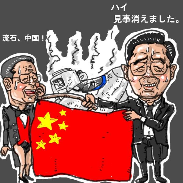 中国高速鉄道、見事隠滅に成功?! 中国高速鉄道、見事隠滅… 投稿者:マッタリたけし さん さすが