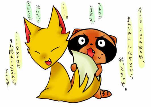 タヌキと狐