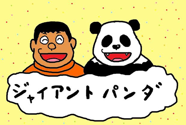 ジャイアントパンダの画像 p1_25
