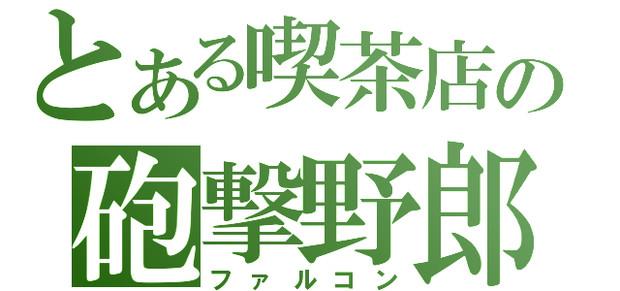 沢村竜平の画像 p1_5
