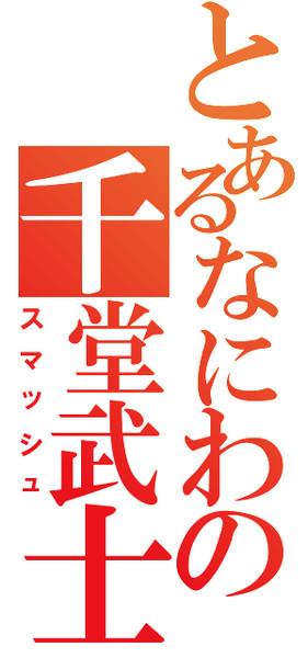 千堂武士の画像 p1_30