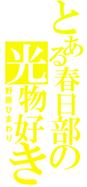 野原ひまわりの画像 p1_29