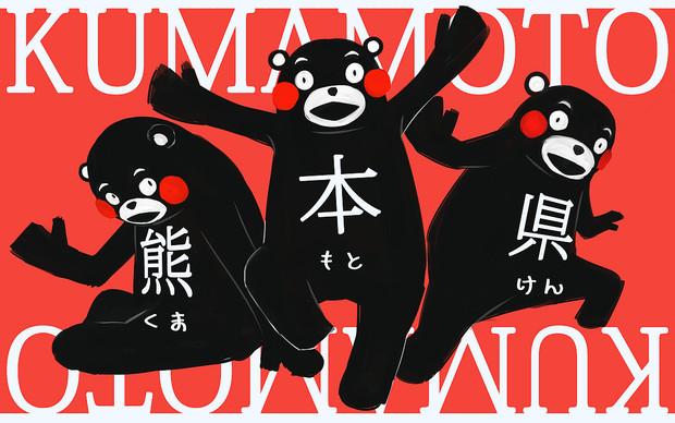 くまモンの画像 p1_34