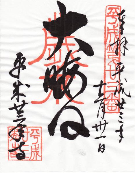 平成廿三年寺御朱印「大晦日 ... : 三年生の漢字 一覧 : 漢字