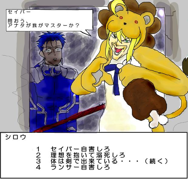 セイバー現界 セイバー現界 投稿者:神名 さん Fate セイバーライオン登場 ラン... セイ