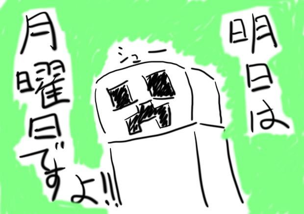 パクリーパー「明日は月曜日ですよ!!」 パクリーパー「明日は月… 投稿者:Junpoi さん た