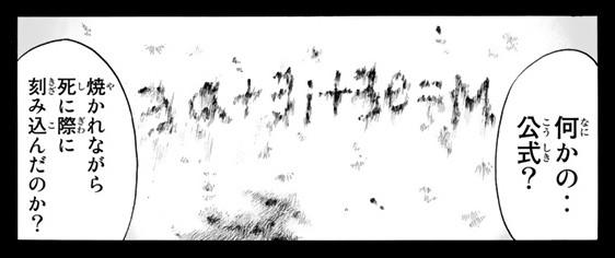 金田一少年の事件簿 人喰い研究所殺人事件 ダイイングメッセージ