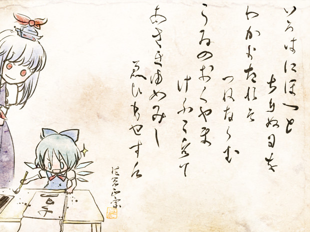いろはにほへと / 佐倉正宗 ... : 字の練習 : すべての講義