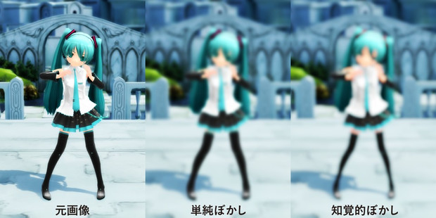【MMD】ぼかし比較【MME】
