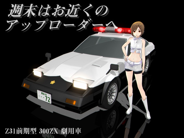 【MMD-OMF2】300ZX劇用車【モデル配布】