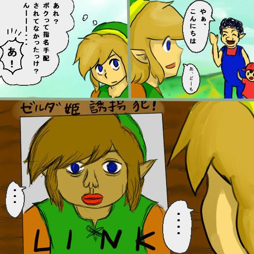 リンク (ゲームキャラクター)の画像 p1_29