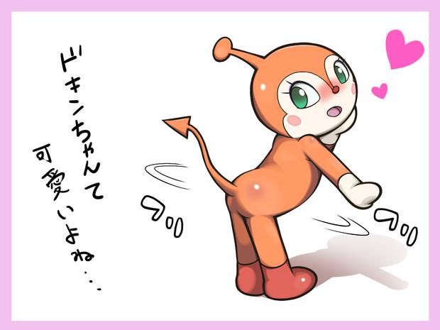 ドキンちゃんの画像 p1_24