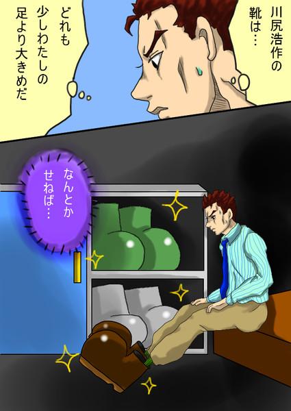 吉良吉影の画像 p1_17