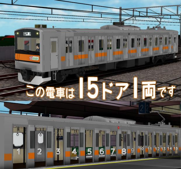 大変な15ドア1両の電車【モデル配布】