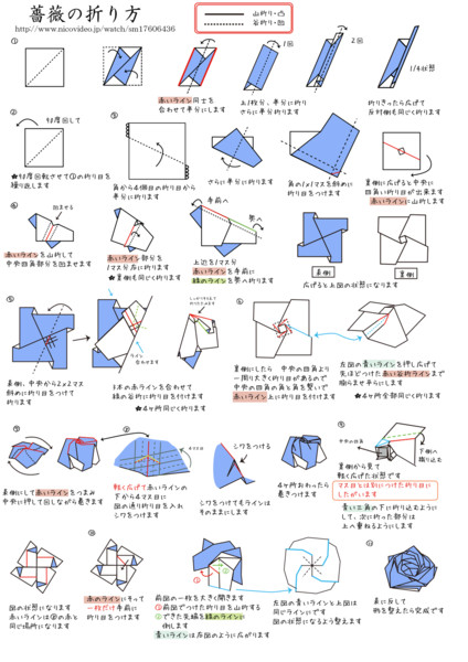 クリスマス 折り紙 折り紙 バラ 折り方 : seiga.nicovideo.jp