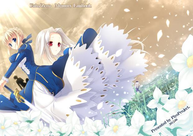 Fate/Zero 終了間近    (´・ω・`)