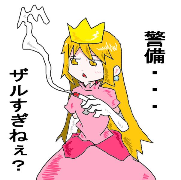 ピーチ (ゲームキャラクター)の画像 p1_9