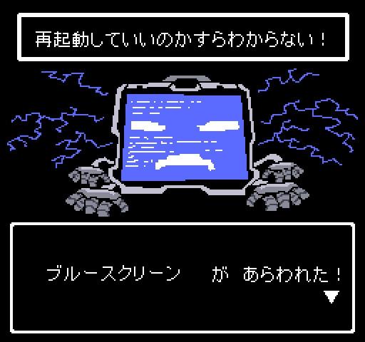 【セラクエNO_042】ブルースクリーン