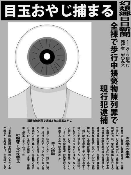 目玉おやじの画像 p1_38
