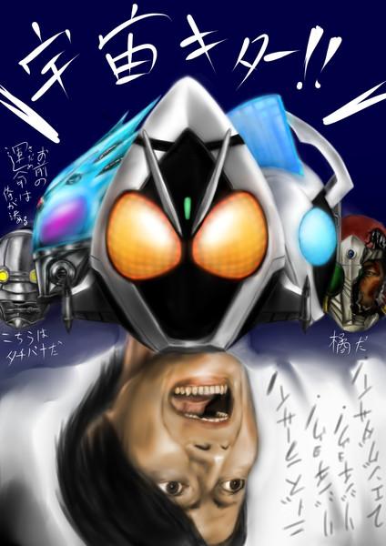仮面ライダーフォーゼの画像 p1_24