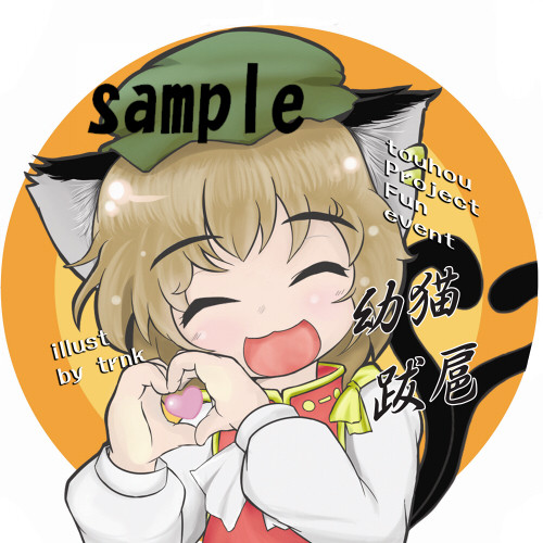 9月16日 橙オンリーイベント幼猫跋扈の企画に参加させて頂きました  9月16日 橙オンリーイベ