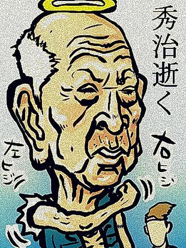 大滝秀治の画像 p1_27