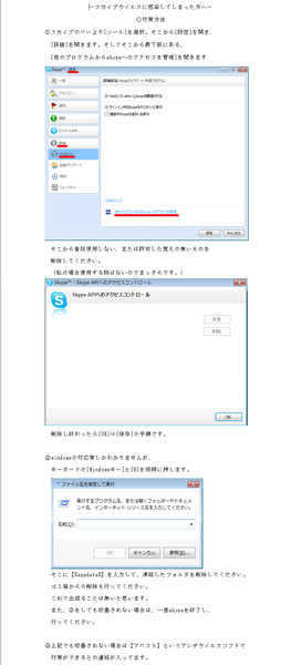 skypeウイルス対策(一時的な対応)