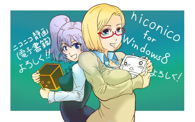 ニコニコ静画(電子書籍)と niconico for Windows 8 をよろしく