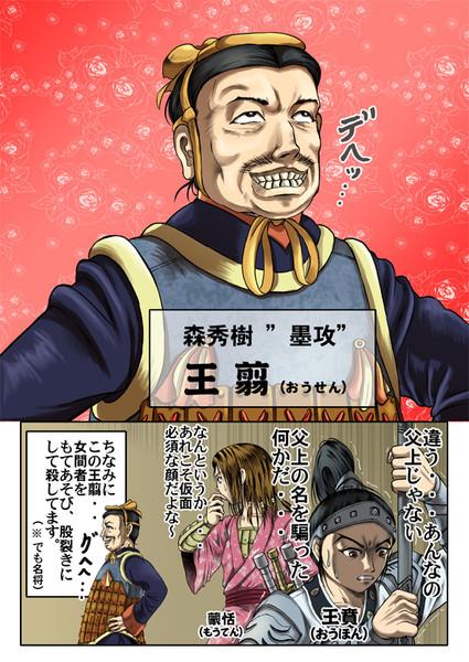 キングダム (漫画)の画像 p1_25